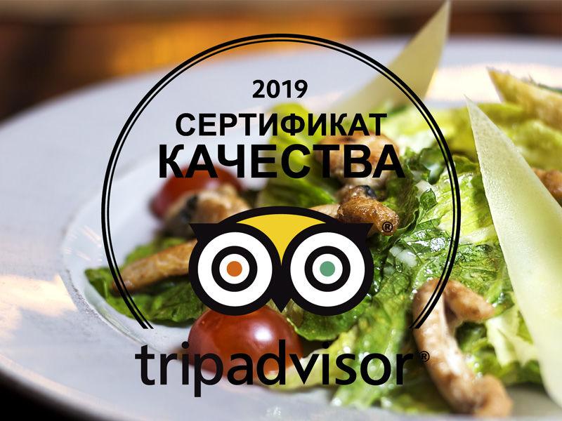 Cертификат качества 2019 Tripadvisor