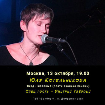 Юля Котельникова 13 октября 19:00