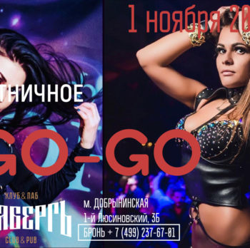 Пятничное GO-GO 1 ноября в 20:00
