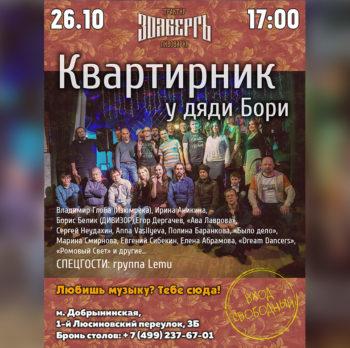 КВАРТИРНИК У ДЯДИ БОРИ 26 октября в 17:00