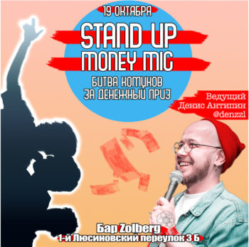 Stand Up - Money Mic 19 октября в 20:00