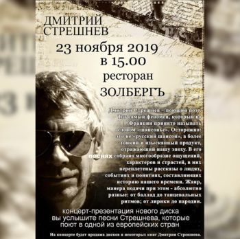 Концерт Дмитрий Стрешнев 23 ноября в 15:00