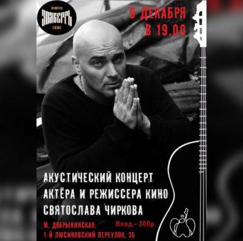Концерт Святослава Чиркова 6 декабря в 19:00