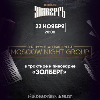Moscow Night Group 22 ноября 20:00