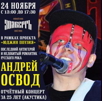Андрей Освод + Открытый микрофон 24 ноября 13:00