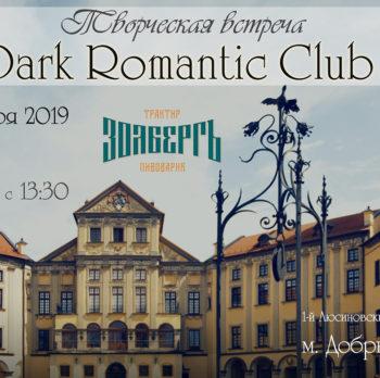 Dark Romantic Club 7 декабря в 14:00