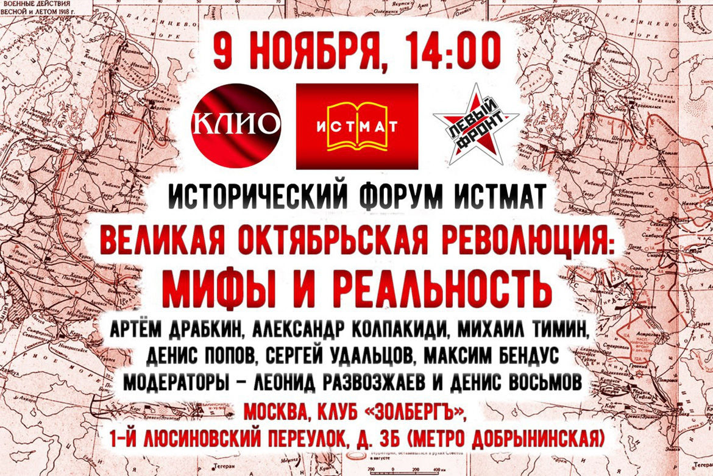 102-летие Октябрьской Революции 9 ноября 14:00