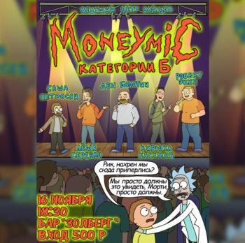 MoneyMic 16 ноября в 18:30