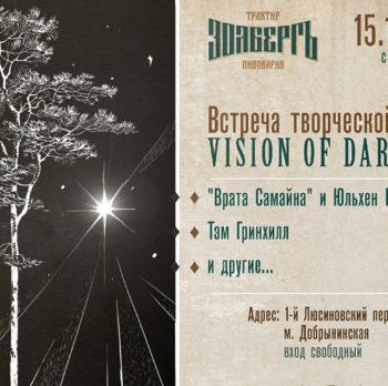 Vision of Darkness 15 декабря 12:00
