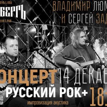 Владимир Люмьер и Сергей Задора 14 декабря 18:00