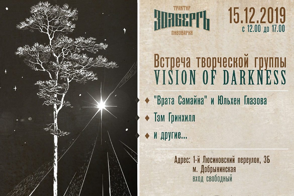 Vision of Darkness 15 декабря 12:00