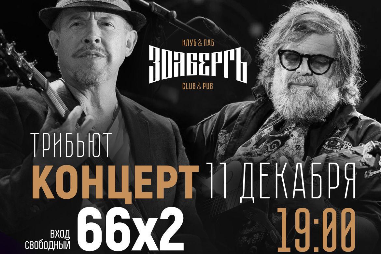 ТРИБЬЮТ КОНЦЕРТ 66х2 11 декабря 19:00
