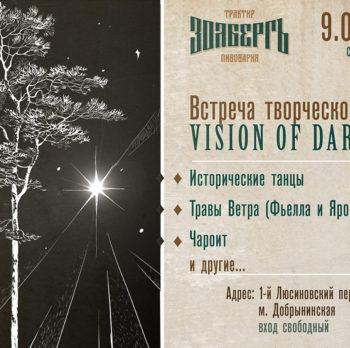 Vision of Darkness 9 февраля 12:00