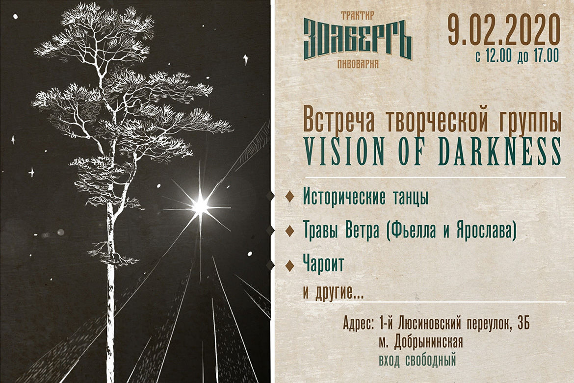 Vision of Darkness 9 февраля 12:00