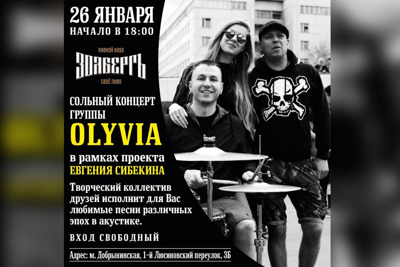 Концерт группы Olyvia 26 января в 18:00