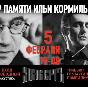 Вечер памяти Ильи Кормильцева 5 февраля в 19:00