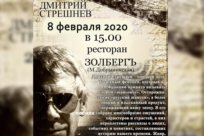 Концерт Дмитрий Стрешнев 8 февраля 15:00