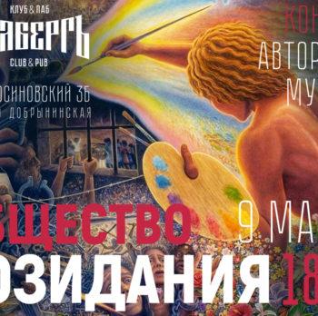 Концерт «Общество созидания» 9 марта в 18:00