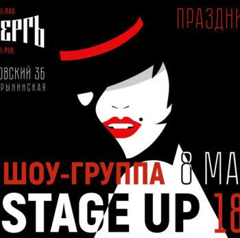 Шоу-группа STAGE UP 8 марта в 18:00
