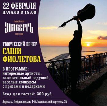 Творческий вечер Саши Фиолетова 22 февраля 18:00