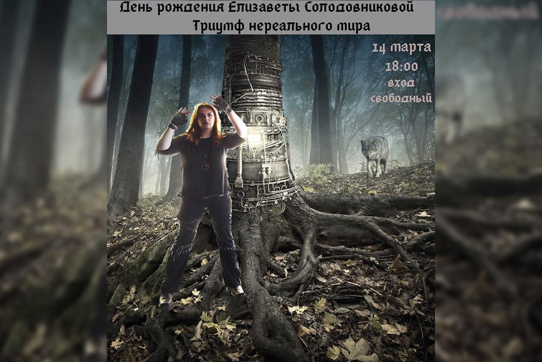 День рождения Елизаветы Солодовниковой 14 марта в 18:00