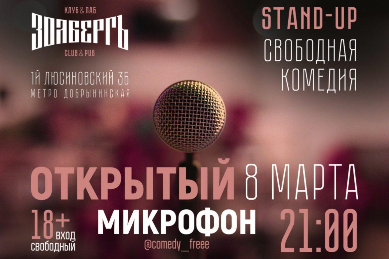 STAND-UP Свободная комедия 8 марта в 21:00