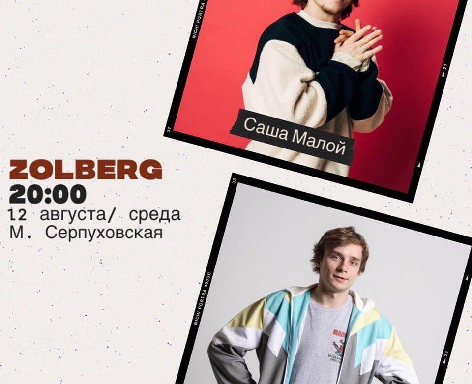 Стендап Александра Малого и Василия Медведева 19 августа в 20:00