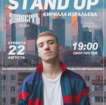 StandUp Кирилл Изральев 22 августа в 19:00