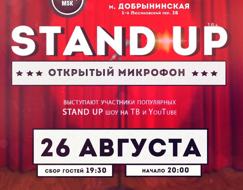 StandUpMsk Открытый микрофон 19:30