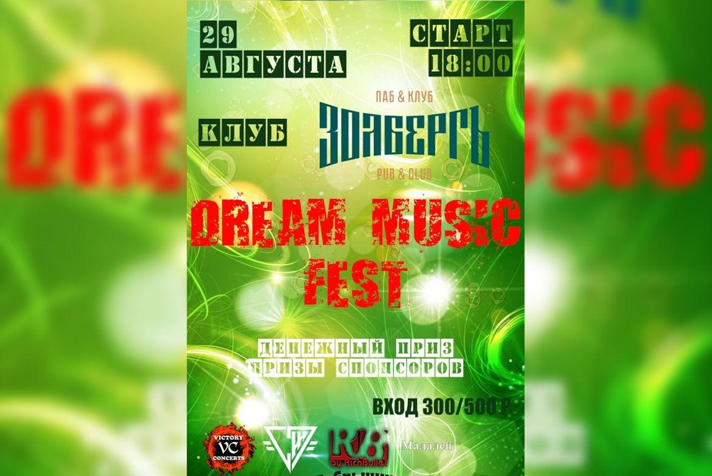 Dream Music Fest 29 Августа 18:00