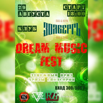 Dream Music Fest 29 Августа 18:00