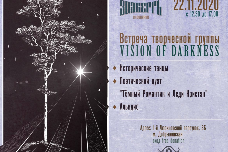 Творческая встреча Vision of Darkness 22 ноября в 12:30