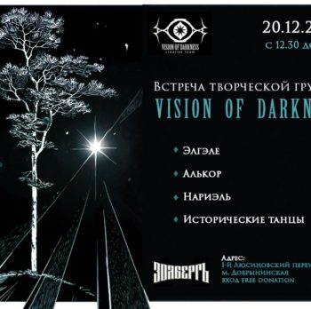 Vision of Darkness 20 декабря 12:30