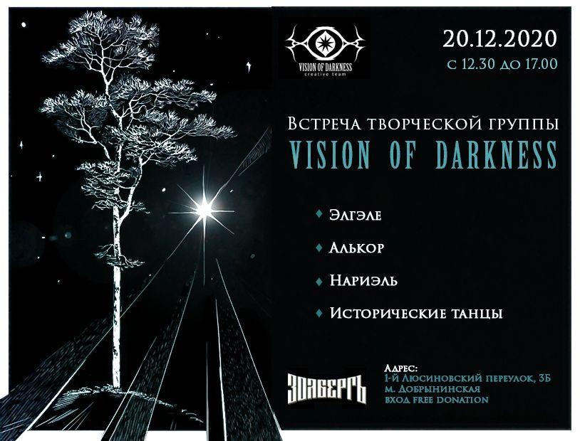 Vision of Darkness 20 декабря 12:30