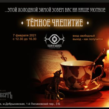 Vision of Darkness 7 февраля в 12:30