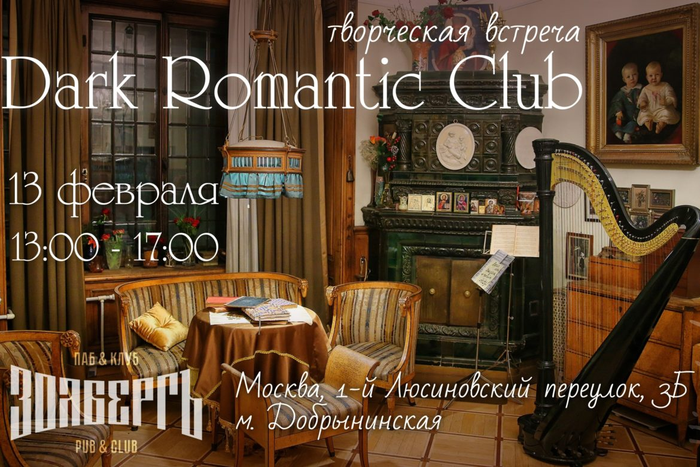 Dark Romantic Club 13 февраля в 13:00