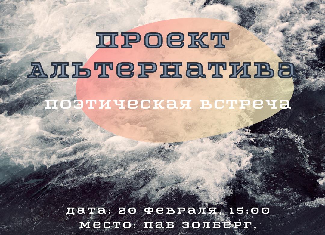 Поэтическая встреча «Альтернатива» 20 февраля 15:00