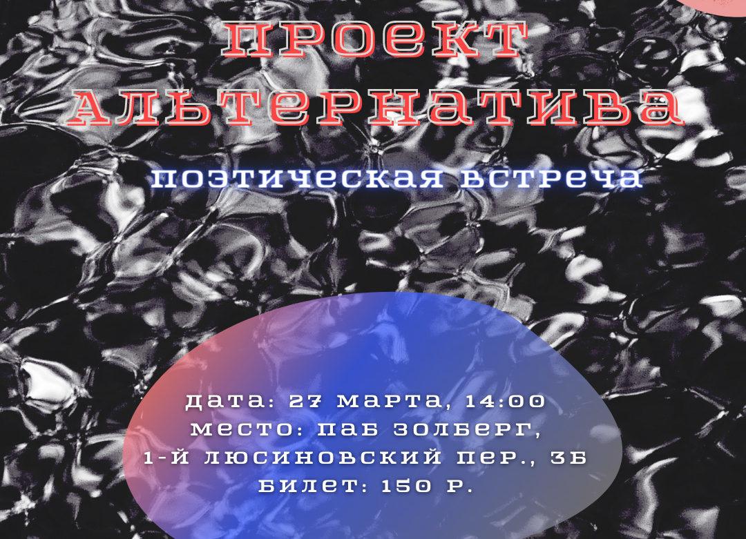 Поэтическая встреча «Альтернатива» 27 марта 14:00