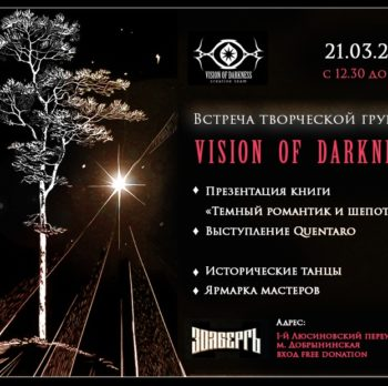Vision of Darkness 21 марта в 12:30