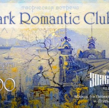 Dark Romantic Club 14 марта в 13:00