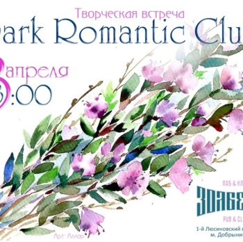 Dark Romantic Club 3 аперля в 13:00