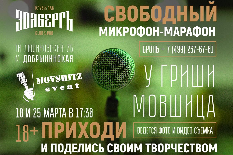 Музыкальные четверги Марта