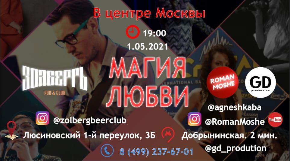 Шоу-Концерт 1 мая в 19:00