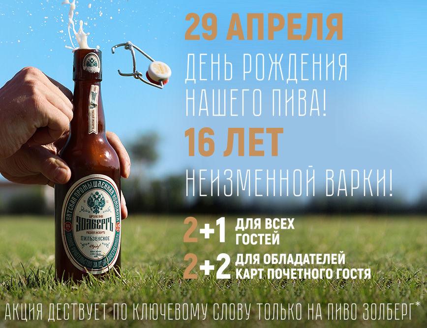29 апреля пиву Золберг 16 лет