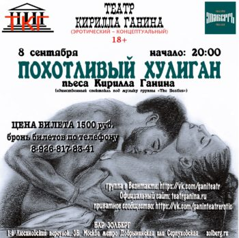 Эротический Театр Кирилла Ганина 18+