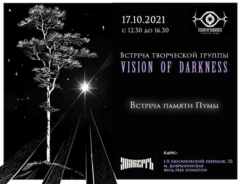 Vision of Darkness 17 октября в 12:30