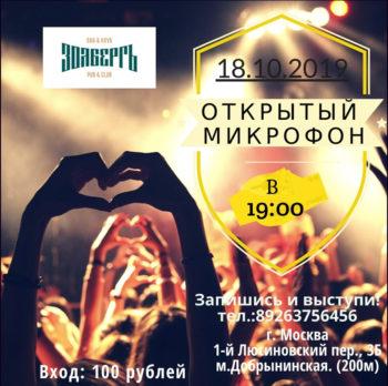 Открытый микрофон 18 октября в 19:00