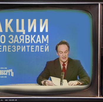 Акции по заявкам телезрителей