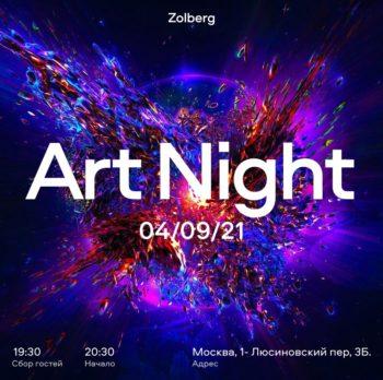 Вечеринка Art Night 4 сентября 20:30